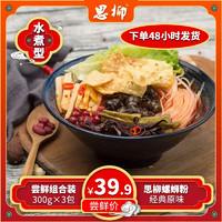 思柳螺蛳粉300g*3袋正宗柳州特产螺狮粉