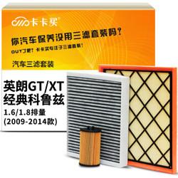 卡卡买滤清器/滤芯格 除PM2.5空调+空气+机油滤芯三件套 *4件
