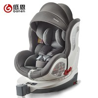 Ganen 感恩 X70 西亚 儿童安全座椅 0-12岁  银月灰