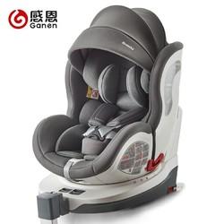 Ganen 感恩 X70 西亚 儿童安全座椅 0-12岁
