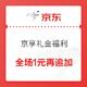 白菜党:京享礼金福利 全场1元再追加 1.5米5A数据线1元、桌面手机支架1元