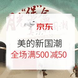 """促销活动:京东 月光""""煲""""盒  美的新国潮 促销专场"""