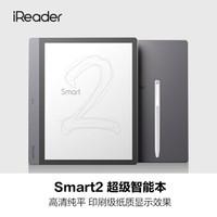 掌阅(iReader) 掌阅iReader Smart2 超级智能本 电子书阅读器  电纸书墨水屏 Smart2