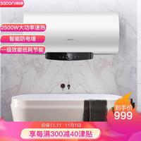 帅康(Sacon)60升家用储水式电热水器 2500W速热一级能效遥控预约健康洗 60DY1(E)