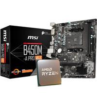AMD R5/R7 2600 3600/3700X散片搭微星B450M MORTAR 主板CPU套装 微星B450M-A PRO MAX R5 2600/6核12线程(散片)