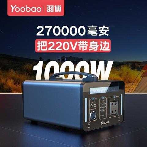 Yoobao 羽博 EN1000 270000毫安移动电源