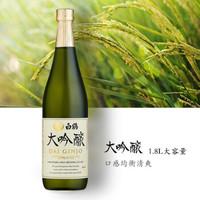 白鹤 大吟酿 中口日本清酒洋酒 原装进口 1.8L *3件
