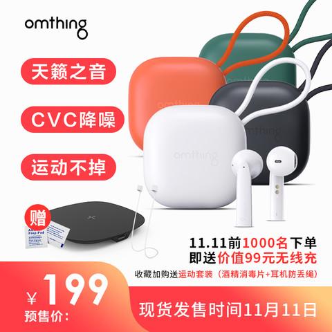 omthing Airfree pods小方盒真无线蓝牙耳机通话音质跑步运动防水适用iPhone12