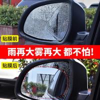 普拉米汽车后视镜防雨贴膜反光镜防水贴2片装135*95(mm)
