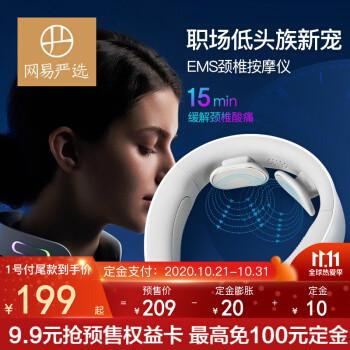 网易严选 颈椎按摩器 办公室护颈仪 网易智造EMS缓解颈椎酸痛按摩仪 象牙白