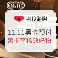 考拉海购 11.11黑卡预付专场