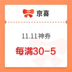 京喜 11.11神券 每满30-5 全场通用
