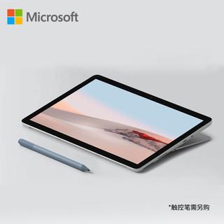 Microsoft 微软 Surface Go 2 10.5英寸 二合一平板电脑 奔腾4425Y 8GB+128GB WiFi版 亮铂金