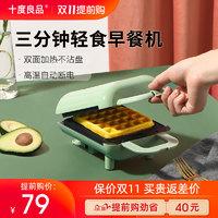 十度良品三明治机早餐机轻食机神器多功能华夫饼机家用吐司压烤机