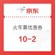 刚需速领!京东 火车票/机票优惠券 火车票满10-2,机票满99-5