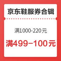 剁手先领券 : 双十一京东鞋服券大汇总,满1200-220元、满499-100元