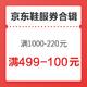 剁手先领券:双十一京东鞋服券大汇总,满1200-220元、满499-100元 10月27日已更新