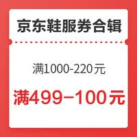双十一京东鞋服券大汇总,满1200-220元、满499-100元