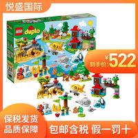 LEGO/乐高 得宝系列 10907 环球动物 美版