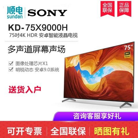 索尼75英寸4K超高清HDR电视手机投屏家居互联安卓9.0 KD-75X9000H