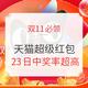 必领红包:天猫双11超级红包 燃爆双11 红包天天领 23日红包加码,中奖率高达80%,一定要领
