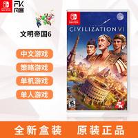 任天堂Switch NS游戏 文明6 civilization VI 中文版 现货发售