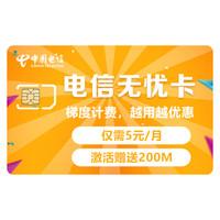 中国电信 4G无忧卡 月租5元/月 日租卡 上网卡 手机卡 流量卡 电话卡