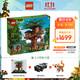 LEGO 乐高 Ideas系列 21318 森林之树小屋 1699元包邮,送赠品