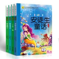 《安徒生童话+一千零一夜+格林童话+伊索寓言》全4册