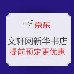 京东 文轩网新华书店双11预售专场