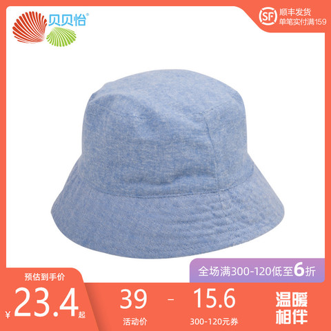 贝贝怡婴儿帽子男女宝宝渔夫帽春夏季薄款透气儿童防晒洋气遮阳帽