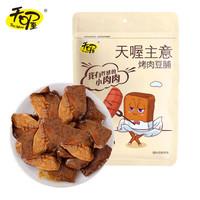 天喔(Ten Wow)豆制品豆腐干休闲零食办公室小吃 烤肉豆脯五香味125g *10件 +凑单品