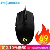 罗技(G)G102二代游戏鼠标 RGB鼠标 G102二代 黑