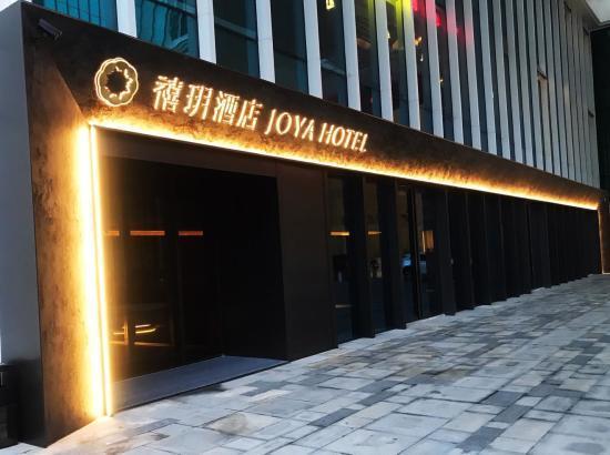 春节不加价!杭州钱江新城禧玥酒店 优雅大床房1晚(含早餐+双人套餐+mini吧)