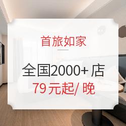 首旅如家酒店全国2000+店1晚通兑房券