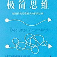 《极简思维:颠覆传统思维模式的极简法则》Kindle电子书