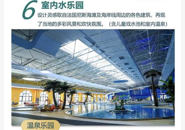 Club Med Joyview 北京延庆度假村 高级景观双床房1晚 含2大1小早餐+室内温泉水乐园畅玩+家庭亲子玩乐