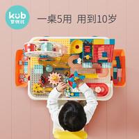 可优比多功能积木桌儿童男孩女孩宝宝大颗粒积木拼装益智玩具桌子