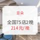 双11预售:亚朵酒店 全国75店2晚通兑 含单早 可拆分 428元/2晚(需50元定金,1-3日付尾款)