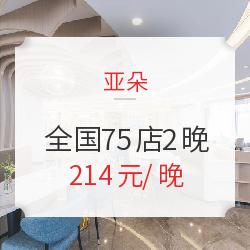 亚朵酒店 全国75店2晚通兑 含单早 可拆分