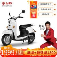 台铃 (TAILG)新款铃Q电动车电动摩托车1000W电机电瓶车踏板车 珍珠白(60V20Ah)