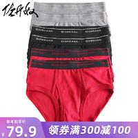 佐丹奴三角内裤男装六条装男士内裤纯棉男式三角裤底裤01177014