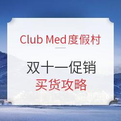 必看活动:拿下冬季Club Med低价的最后机会!