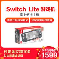 Nintendo 任天堂 Switch Lite主机 灰色