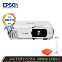 EPSON 爱普生 CH-TW610 投影机 套装款(含吊架+电视盒子)