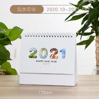 文荣 2021年纸架台历 小号 2款可选