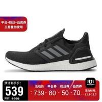 adidas阿迪达斯2020男子ULTRABOOST_20跑步BOOST跑步鞋FY3457