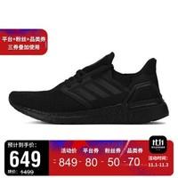 adidas阿迪达斯2020中性ULTRABOOST_20跑步BOOST跑步鞋G55816