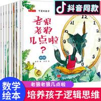 可爱的数学全套8册老狼老狼几点了绘本 儿童 3-6周岁幼儿园故事书 中班幼儿阅读数学绘本 *6件