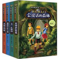 儿童推理悬疑侦探小说4册 破案推理类书籍 三四五六年级阅读课外书 8-12岁小学生思维逻辑推理力培养 *4件